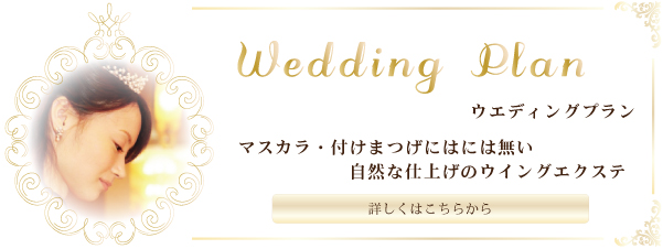 top_wedding